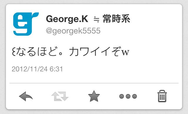 【ウラ技】Twitterで太字や可愛いフォントを使う方法