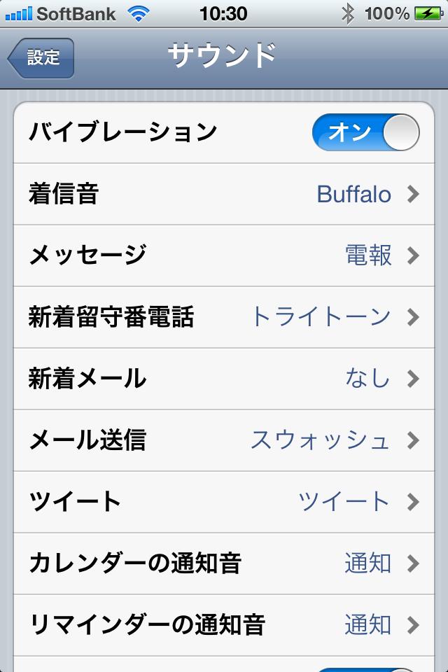 iOS5では着信音・通知音の設定が細かく出来るようになりました!