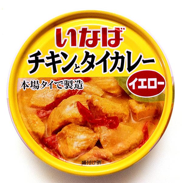 続・100円ローソンの缶詰カレーを食べてみた!イエロー編