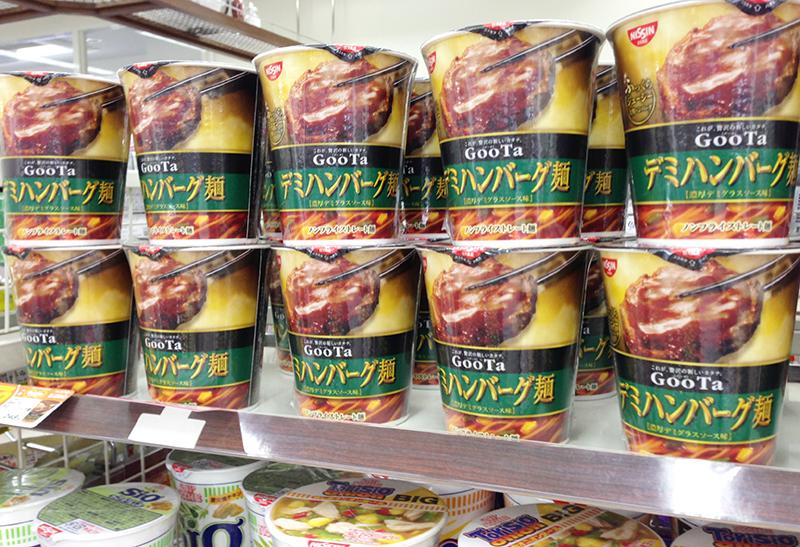 ハンバーグラーメン!日清GooTa デミハンバーグ麺を食べたというたったひとつの事実。