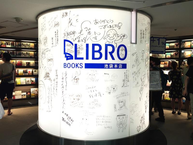 LIBRO池袋本店の最終日に行ってきました。ありがとうリブロ!
