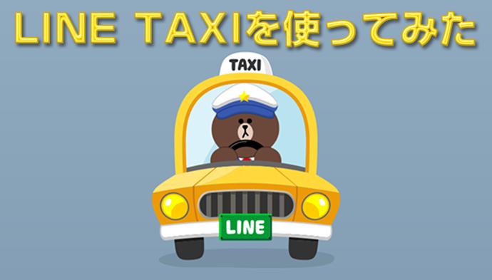 LINE TAXI 使い方 タクチケ