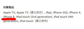 【公式誤植】iPhone6が既に発売になっていた?!