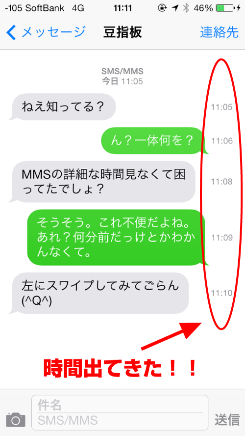 【iOS7】iMessage(SMS/MMS)の詳細な時間を確認する方法