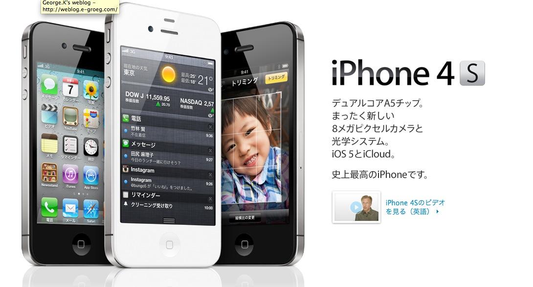速報!iPhone4S&iOS5発表のまとめ。 日本ではauからも発売