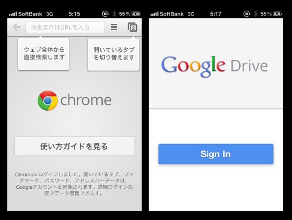 【速報】iOS版Chrome&iOS版GoogleDriveリリース!