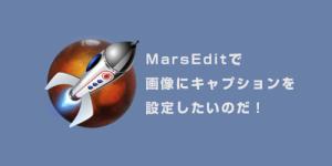 MarsEditでWordPressの画像にキャプションを設定する方法
