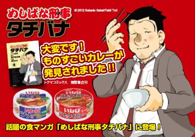 缶詰カレーは漫画にも紹介されていました。