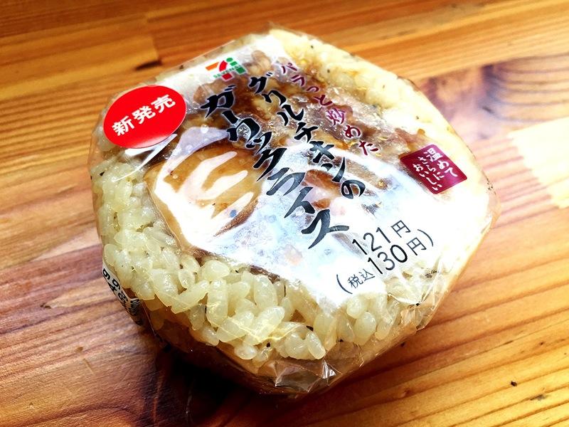 【おにぎり速報】セブンイレブン『グリルチキンのガーリックライス』実食!