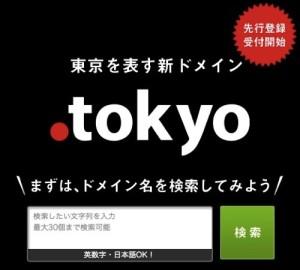 『.tokyo』の登録受付が開始となりましたよ!